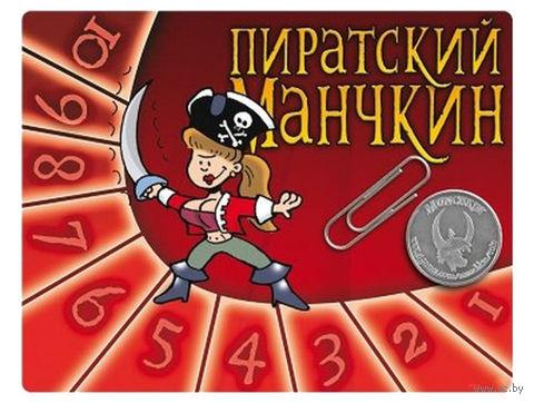 """Набор счетчиков уровней """"Пиратский Манчкин"""""""
