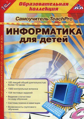 1С:Образовательная коллекция. Информатика для детей. 1-4 классы