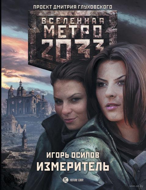 Метро 2033. Измеритель (м). Игорь Осипов