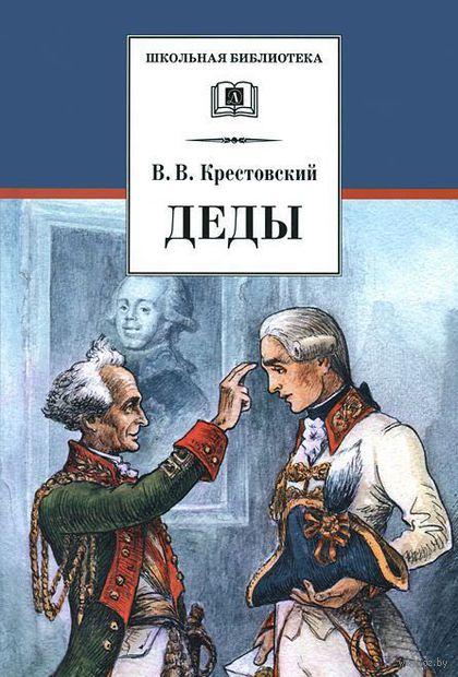 Деды. Всеволод Крестовский