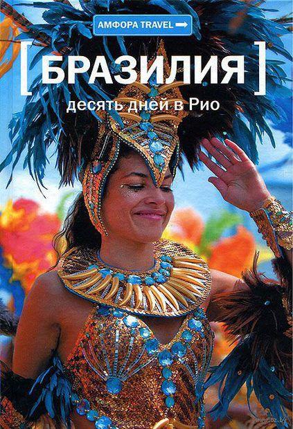 Бразилия. Десять дней в Рио. Жанна Голубицкая