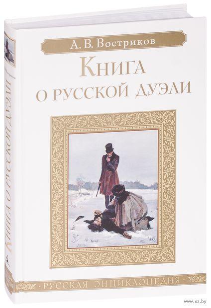 О русской дуэли. Алексей Востриков