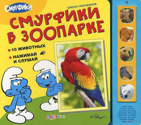 Смурфики в зоопарке. Книжка-игрушка