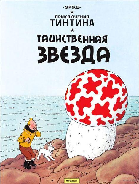 Приключения Тинтина. Таинственная звезда. Жорж Реми