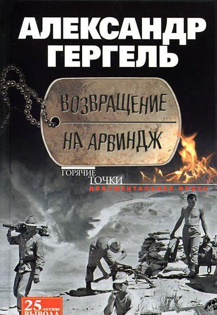 Возвращение на Арвиндж. Александр Гергель