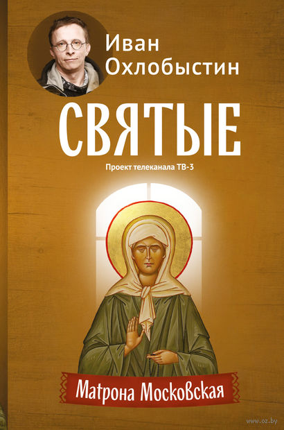 Матрона Московская. Иван Охлобыстин