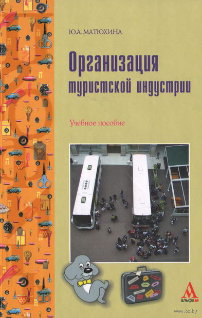 Организация туристической индустрии. Юлия Матюхина