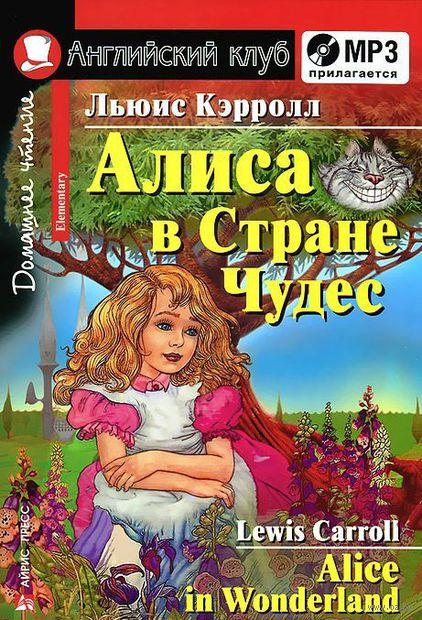 Алиса в стране чудес (+CD). Льюис Кэрролл