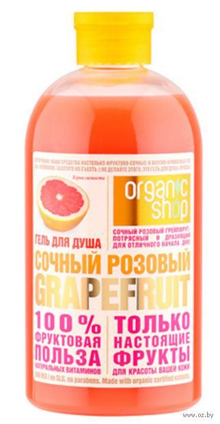 "Гель для душа ""Розовый грейпфрут"" (500 мл)"