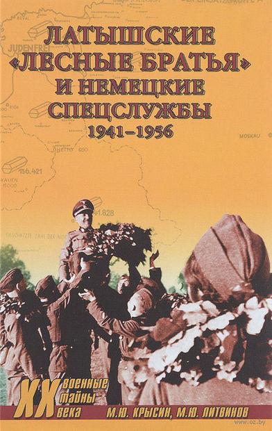 Латышские лесные братья и немецкие спецслужбы. 1941 - 1956. Михаил Крысин, Михаил Литвинов