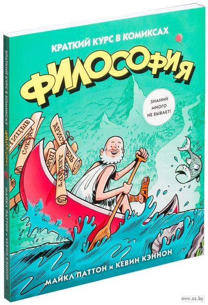 Философия. Краткий курс в комиксах — фото, картинка