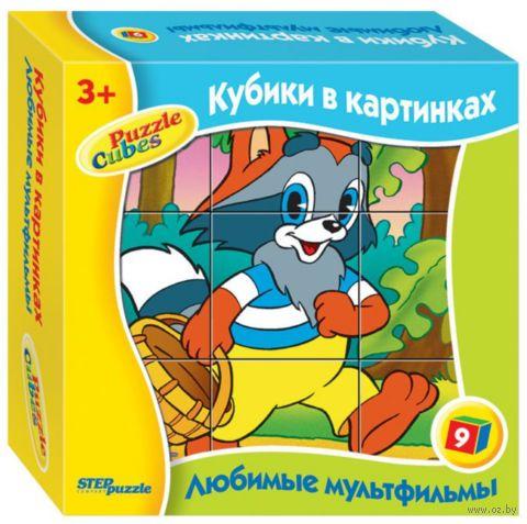 """Кубики """"Любимые мультфильмы-1"""" (9 шт)"""
