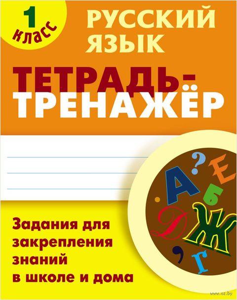 Тетрадь-тренажер. Русский язык. 1 класс