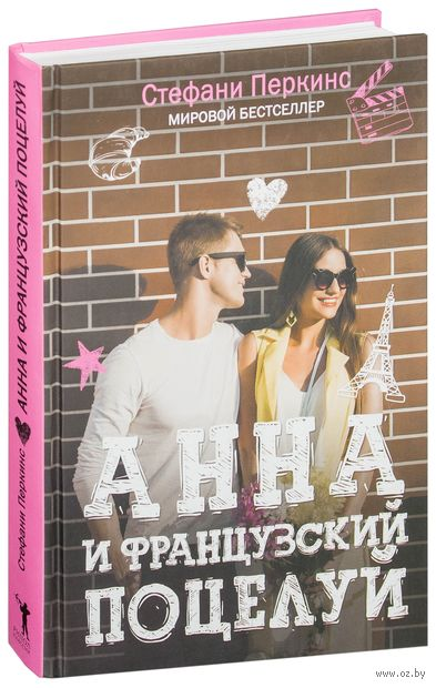 Анна и французский поцелуй — фото, картинка