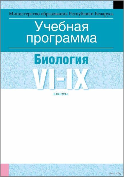 Учебная программа для учреждений общего среднего образования с русским языком обучения и воспитания. Биология. VI-IX клаcсы — фото, картинка