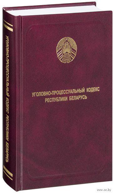 Уголовно-процессуальный кодекс Республики Беларусь — фото, картинка
