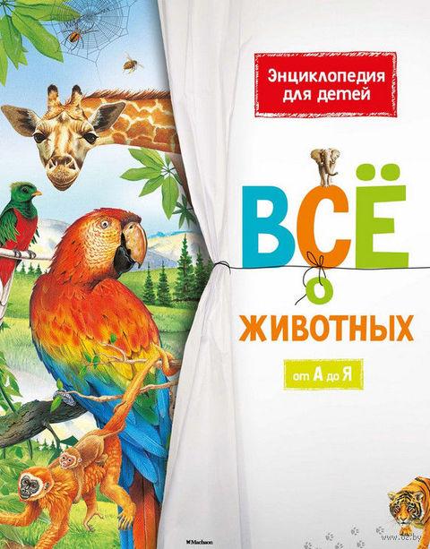 Все о животных от А до Я. Энциклопедия для детей. Джон Фарндон, Йон Кирквуд