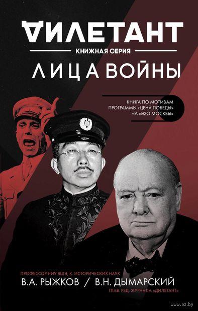 Лица войны — фото, картинка