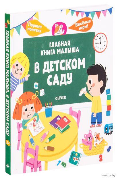 Главная книга малыша. В детском саду — фото, картинка
