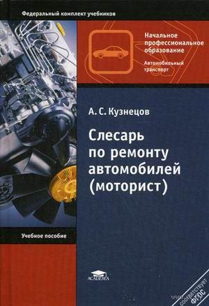 Слесарь по ремонту автомобилей (моторист). А. Кузнецов