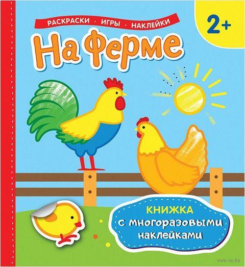 На ферме. Книжка с многоразовыми наклейками — фото, картинка