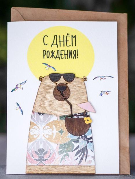 """Открытка """"Медведь на пляже"""" (арт. 155) — фото, картинка"""