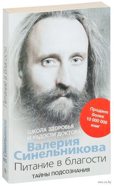 Питание в благости (м). Валерий Синельников