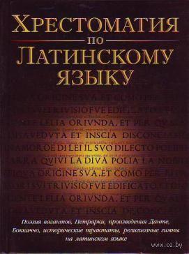 Хрестоматия по латинскому языку. Средние века и Возрождение — фото, картинка