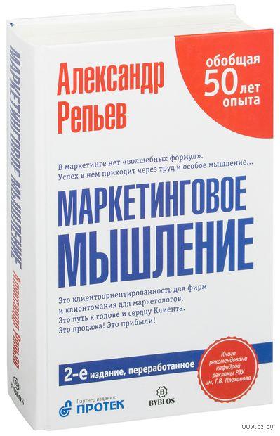 Маркетинговое мышление. Александр Репьев
