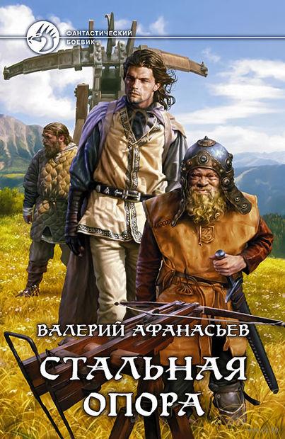 Стальная опора. Валерий Афанасьев