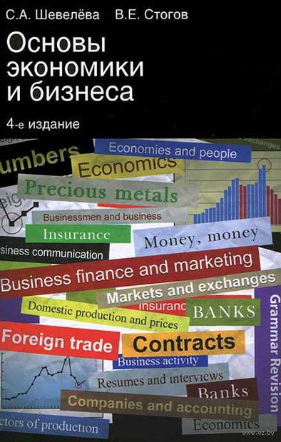 Основы экономики и бизнеса. Светлана Шевелева, Владимир Стогов