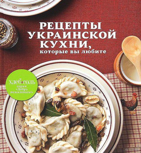Рецепты украинской кухни, которые вы любите — фото, картинка