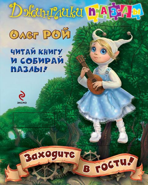 Заходите в гости!. Олег Рой