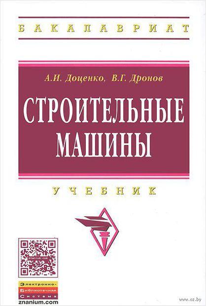 Строительные машины. Учебник. Владимир Дронов, Анатолий Доценко