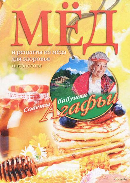 Мед. Рецепты их меда для здоровья и красоты. Агафья Звонарева