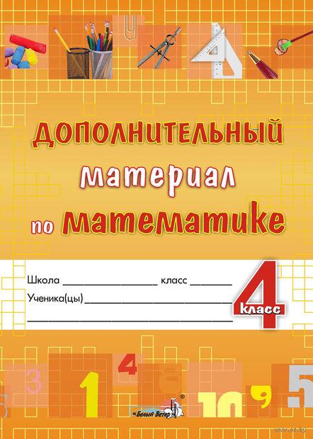 Дополнительный материал по математике. 4 класс