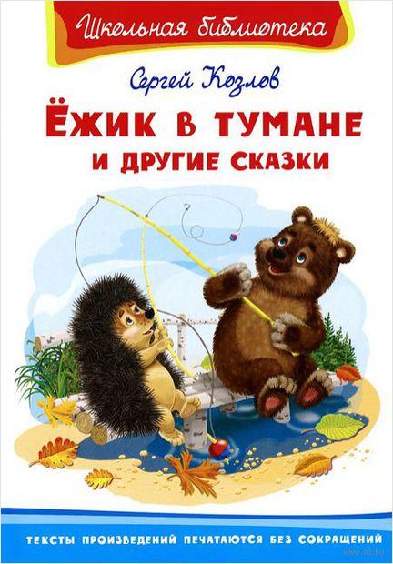 Ежик в тумане и другие сказки. Сергей Козлов