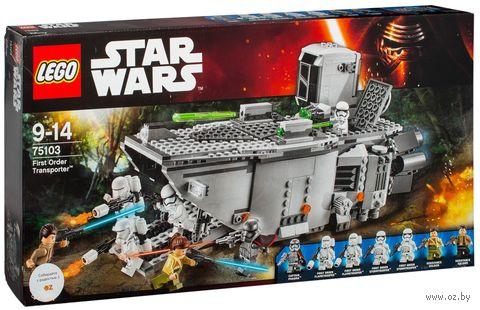 """LEGO Star Wars """"Транспортный корабль Первого ордена"""""""