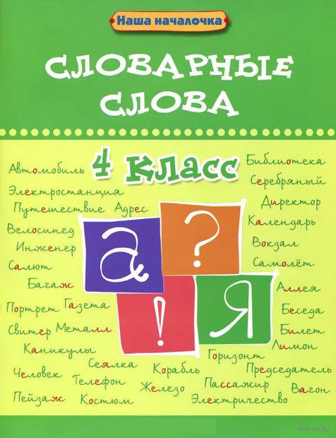 Словарные слова. 4 класс. Ирина Елынцева