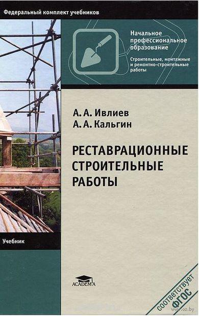 Реставрационные строительные работы. А. Ивлиев, А. Кальгин