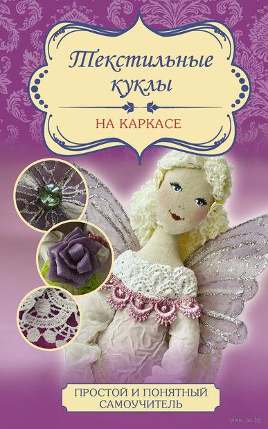 Текстильные куклы на каркасе. Ольга Маслик