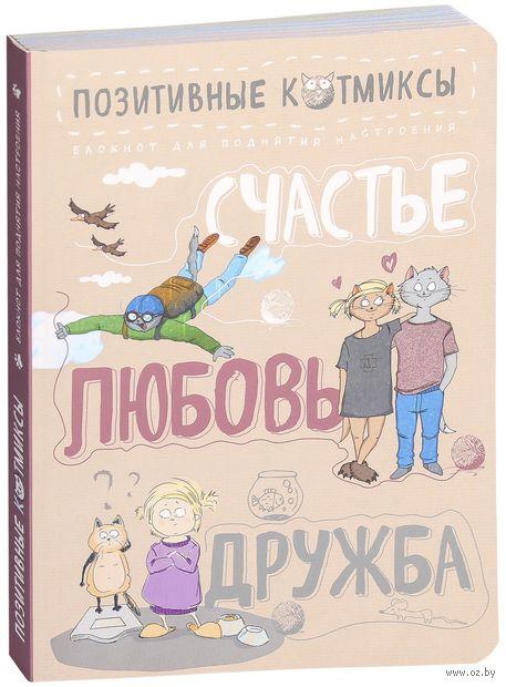 """Блокнот """"Счастье. Любовь. Дружба"""" (А5; бежевый) — фото, картинка"""