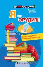 Я - эрудит!. Александр Данилов