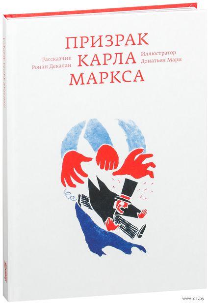 Призрак Карла Маркса. Ронан Декалан