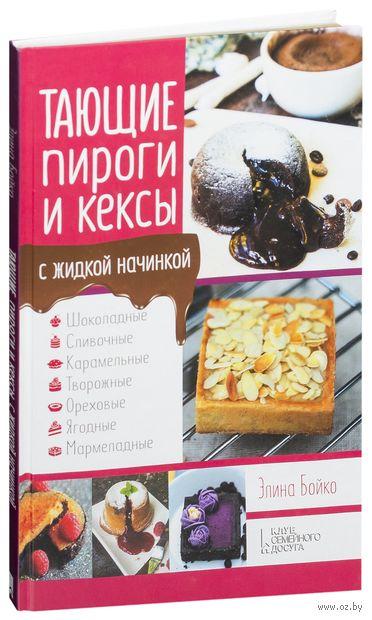 Тающие пироги и кексы с жидкой начинкой — фото, картинка