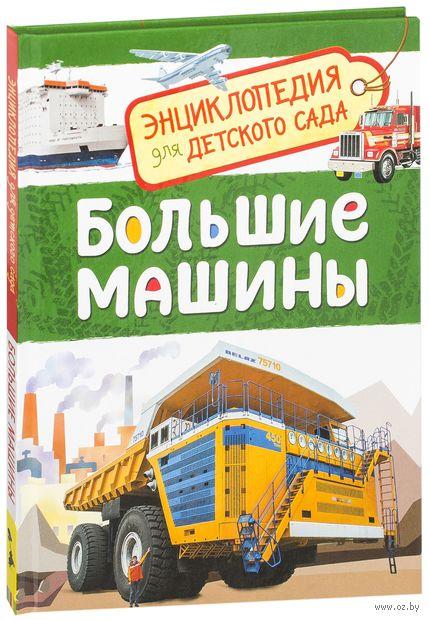 Большие машины. Энциклопедия для детского сада — фото, картинка