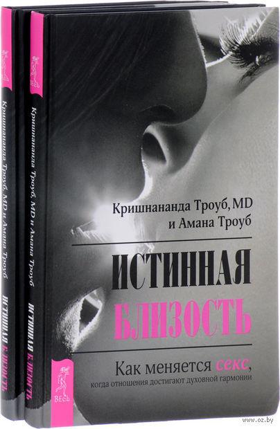 Истинная близость (комплект из 2-х книг ) — фото, картинка