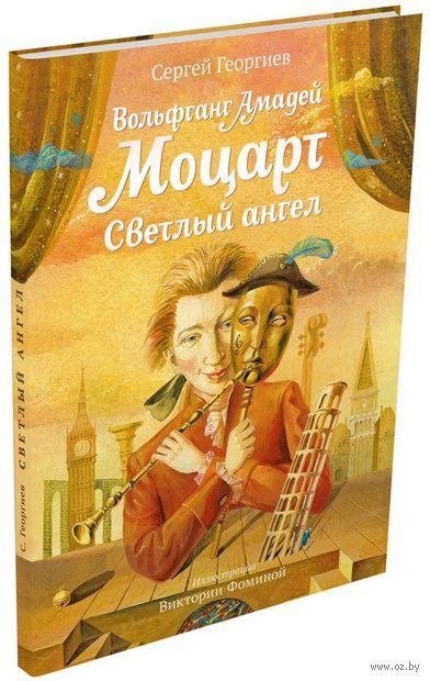 Вольфганг Амадей Моцарт. Светлый ангел — фото, картинка