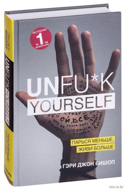 Unfu*k yourself. Парься меньше, живи больше — фото, картинка