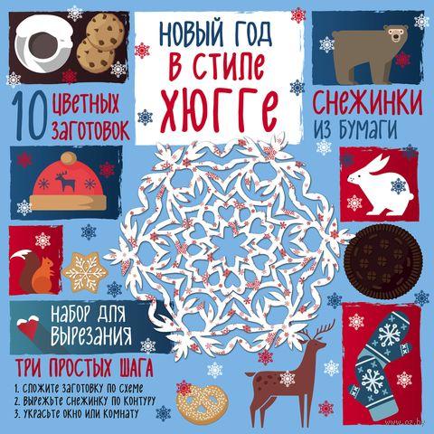 Снежинки из бумаги. Новый год в стиле Хюгге — фото, картинка